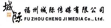 福州城际传媒有限公司 最新采购和商业信息
