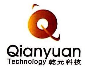江苏乾元新材料科技有限公司 最新采购和商业信息