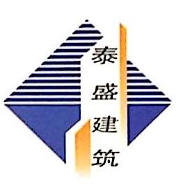 海南泰盛建筑工程有限公司