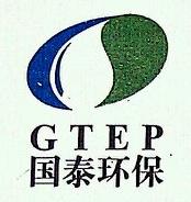 深圳市新国泰环保技术有限公司