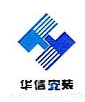 湖南华信安装工程有限公司 最新采购和商业信息