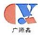 深圳市广源鑫电子有限公司 最新采购和商业信息