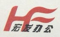 新乡市宏发办公用品有限公司 最新采购和商业信息