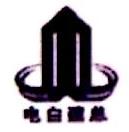 广东省电白建筑工程总公司中山分公司 最新采购和商业信息