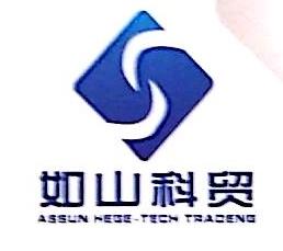 清远市如山电子科技有限公司 最新采购和商业信息