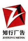 苏州市知行广告传播有限公司 最新采购和商业信息