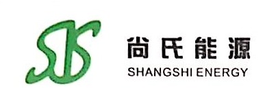 深圳市尚氏能源技术有限公司