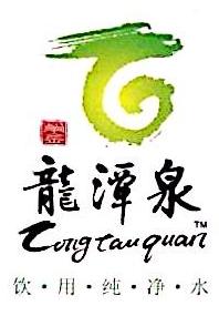 紫金县龙潭泉饮用水有限公司 最新采购和商业信息