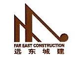 上海远东城建技术发展有限公司