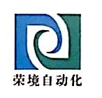 上海荣境自动化科技有限公司