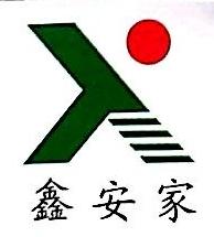 浙江安家管业有限公司 最新采购和商业信息