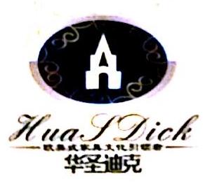 深圳华圣迪克家具有限公司 最新采购和商业信息