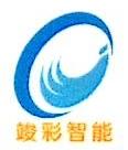 深圳市竣彩智能科技有限公司 最新采购和商业信息