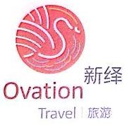 廊坊市新绎国际旅行社有限公司 最新采购和商业信息
