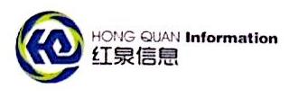 南京红泉信息服务有限公司