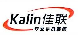 揭阳市佳联通讯有限公司 最新采购和商业信息
