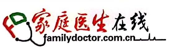 广州市家庭医生在线信息有限公司 最新采购和商业信息