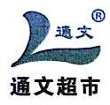 三亚通文贸易有限公司 最新采购和商业信息