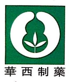 陕西华西制药股份有限公司
