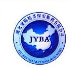 湖北襄阳精英保安服务有限公司 最新采购和商业信息