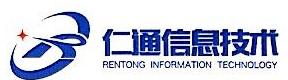 中山市仁通信息技术有限公司 最新采购和商业信息