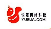 上海悦驾网络科技有限公司 最新采购和商业信息