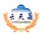 淄博云天农业发展有限公司 最新采购和商业信息