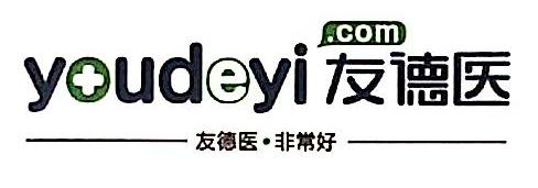 深圳友德医科技有限公司 最新采购和商业信息