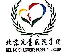 北京儿童医院集团有限公司 最新采购和商业信息