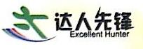达人先锋(北京)信息咨询有限公司 最新采购和商业信息