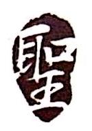 武汉圣悦诚品钓具有限公司 最新采购和商业信息