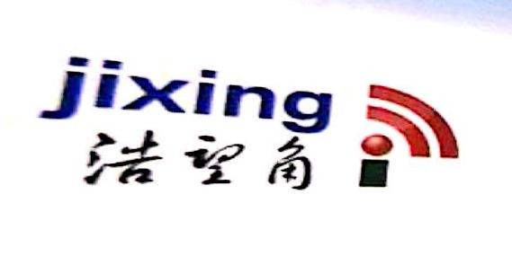 湖南吉星道路媒体有限公司 最新采购和商业信息