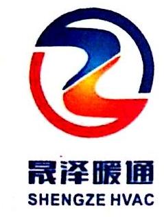福州晟泽暖通工程有限公司 最新采购和商业信息