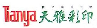 长沙天雅彩色印刷有限公司 最新采购和商业信息