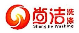 广州尚洁洗涤用品有限公司 最新采购和商业信息