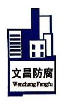 常州市文昌防腐工程有限公司 最新采购和商业信息