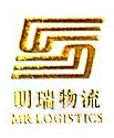 广州明瑞物流有限公司 最新采购和商业信息