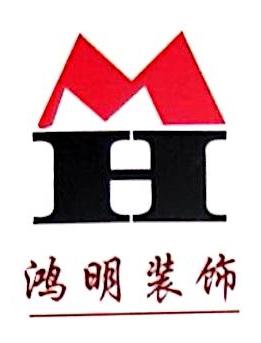 陕西鸿明装饰工程有限公司 最新采购和商业信息