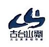 湖南省古台山茶业有限公司