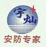 重庆宇灿科技有限公司 最新采购和商业信息
