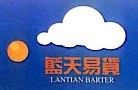 蓝天易货国际贸易(北京)有限责任公司 最新采购和商业信息
