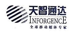 天智通达(北京)广告传媒有限公司 最新采购和商业信息