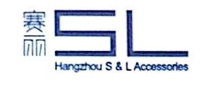 杭州赛丽进出口有限公司