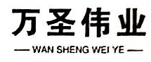 江苏万圣伟业网络科技有限公司 最新采购和商业信息