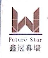 佛山市南海区鑫冠装饰材料有限公司 最新采购和商业信息