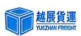 上海越展国际货运代理有限公司 最新采购和商业信息