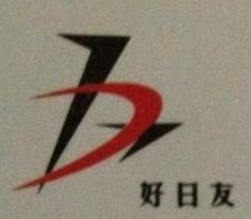 福州好日友贸易有限公司 最新采购和商业信息