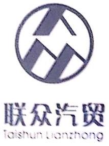 泰顺联众汽车销售有限公司 最新采购和商业信息