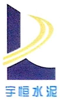 曲靖市沾益区宇恒水泥有限公司 最新采购和商业信息