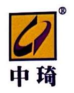 福州中琦文化传播有限公司